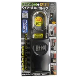 ノムラテック 鍵の収納BOX 大容量 ワイヤー式 キーストック N-1273 [A061909]