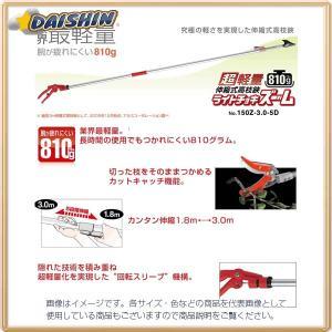 アルス 軽量高枝ライトチョキズーム 150Z-...の関連商品2