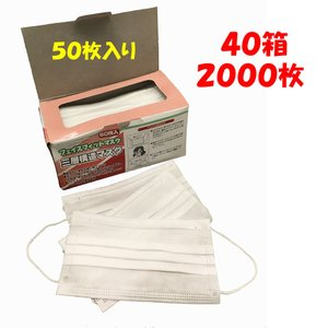 DAISHIN工具箱 サージカルマスク 50枚入 三層構造 お得な40箱セット  [A230201]|daishinshop
