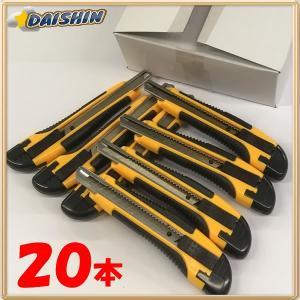 DAISHIN工具箱 【20本販売】カッターナイフ オートロック S型  [A020901] daishinshop