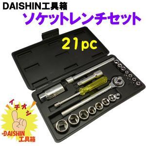 DAISHIN工具箱 【在庫品】 21PCS ソケットレンチセット  [A020801]|daishinshop