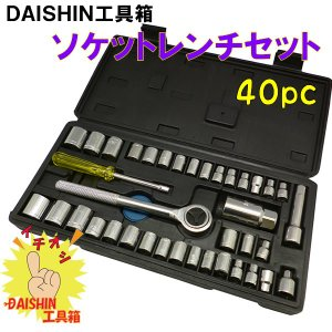 DAISHIN工具箱 【在庫品】 40PCS ソケットレンチセット  [A020801]|daishinshop