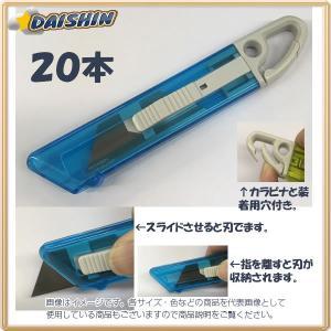 DAISHIN工具箱 【20本販売】安全カッターナイフ ブルー セーフティ [A020901] daishinshop