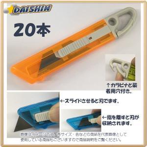 DAISHIN工具箱 【20本販売】安全カッターナイフ オレンジ セーフティ [A020901] daishinshop