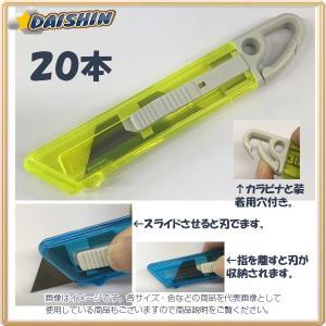 DAISHIN工具箱 【20本販売】安全カッターナイフ イエロー セーフティ [A020901] daishinshop