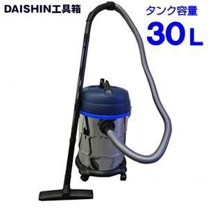 DAISHIN工具箱 【在庫品】 バキュームクリーナー 30L  [A020801]|daishinshop