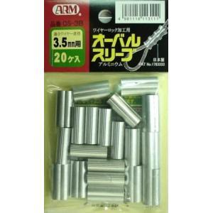 アーム産業 ARM オーバルスリーブ 3.5mm 20pcs OS-3B 【113111】 (荷役金具)|daishinshop