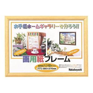 ナカバヤシ 画用紙フレーム/八ツ切サイズライト フ-GW-101-L [F030106]