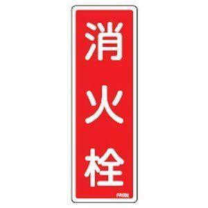 日本緑十字社  消火器具標識 消火栓 No.066502 [...