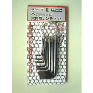 プロモート 【在庫品】 リング付6角棒レンチ8本組  [A010203]|daishinshop