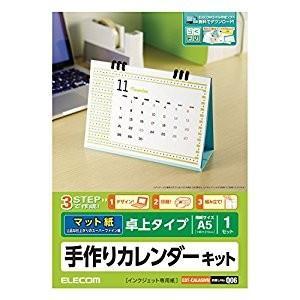 エレコム カレンダーキットA5卓上カレンダース...の関連商品5