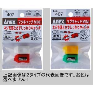 アネックス ANEX マグネットキャッチMI...の関連商品10