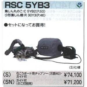 ハイコーキ HiKOKI PRO 丸のこ集じんセット RSC5YB3(S) [A071212]|daishinshop|02