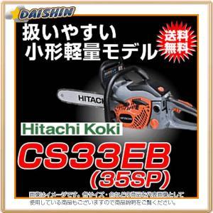 ハイコーキ HiKOKI エンジン チェーンソー 350mm CS33EB(35SP) [B040806]|daishinshop