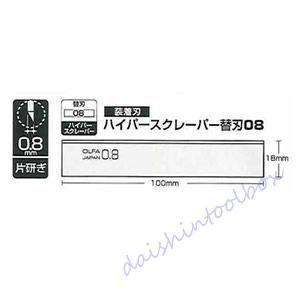 オルファ OLFA ハイパースクレーパー 替刃08 6枚 XBSCR-08 [A190703]|daishinshop