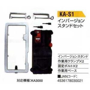 ◆KA3000用アタッチメントです。◆KA-S1 ◆インバージョンスタンドセット◆作業用クランプ×2...