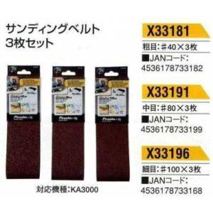 ◆KA3000用◆X33191 ◆中目(#80×3枚セット)サンディングベルトセット対応機種:KA3...