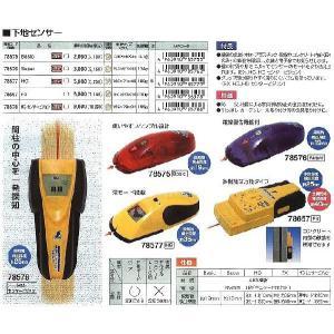 シンワ測定 下地センサー Super No.78576 [A030616]|daishinshop|02