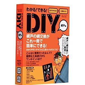 パオック PAOCK DIYツールテキスト 網戸編 TSB-10SD [A012501]