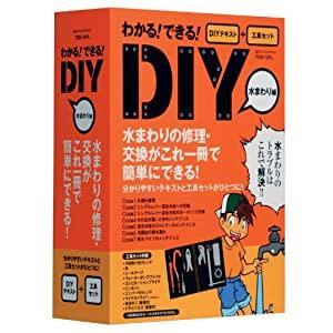 パオック PAOCK DIYツールテキスト 水まわり編 TSB-10PL [A012501]
