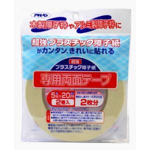 アサヒペン UV超強プラスチック障子紙テープ ...の関連商品9
