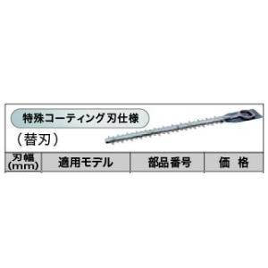 マキタ makita  生垣バリカン用替刃 特殊刃 350mm A-49915 [B040604]|daishinshop