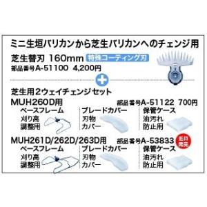 マキタ makita 生垣バリカン用芝生替刃 160mm A-51100 [B040604]|daishinshop
