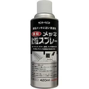 サンデーペイント 亜鉛メッキ化粧スプレー シルバー 420ml No.20011Y [A190601]|daishinshop