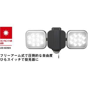 ムサシ RITEX 12Wx2灯 フリーアーム式LEDセンサーライト LED-AC2024 [E01...