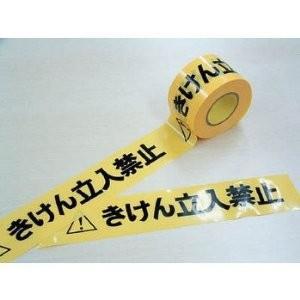 エル日昌 危険表示テープ(危険立入禁止)60mm...の商品画像