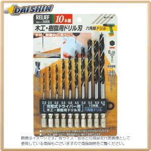 イチネンミツトモ 10本組 木工・樹脂用ドリルセット #26808  [A230303]|daishinshop