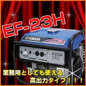 ヤマハ発電機 YAMAHA 【在庫品】 スタンダード 発電機 60Hz EF23H [A072017]