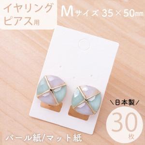アクセサリー台紙 M 無地 ピアス イヤリング用 35×50mm 30枚 2種 daishiyapro