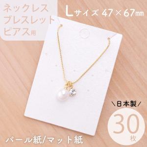 アクセサリー台紙 L 無地 ネックレス ピアス ブレスレット用 47×67mm 30枚 2種 daishiyapro