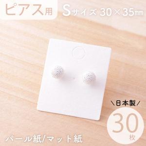 アクセサリー台紙 S 無地 ピアス用 30×35mm 30枚 2種 daishiyapro