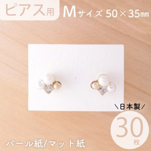 アクセサリー台紙 M横長 無地 ピアス用 50×35mm 30枚 2種 daishiyapro