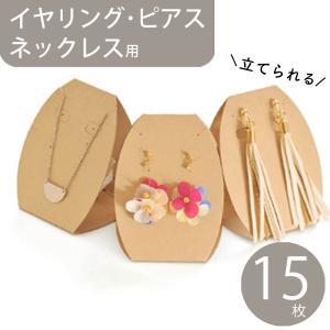 【立てられる】たまごちゃん台紙(クラフト)15枚 21.4×6cm  イヤリング・ピアス・ネックレス・ヘアゴム・ブレスレット兼用 日本製 穴あり D134 daishiyapro