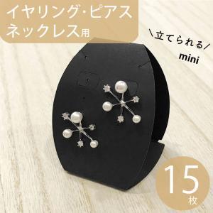 【立てられる】ミニたまごちゃん台紙(黒)15枚 17.2×4.8cm  イヤリング・ピアス・ネックレス・ヘアゴム・ブレスレット兼用 日本製 穴ありスタンド式 3way daishiyapro