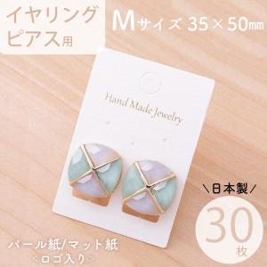 アクセサリー台紙 M ロゴ入り ピアス イヤリング用 35×50cm 30枚 2種 daishiyapro