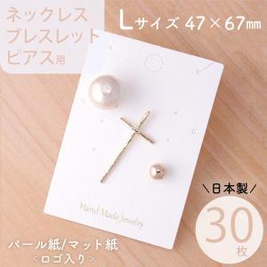 アクセサリー台紙 L ロゴ入り ネックレス ピアス ブレスレット用 47×67mm 30枚 2種 daishiyapro