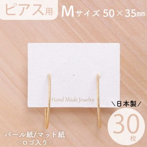 アクセサリー台紙 M横長 ロゴ入り ピアス用 50×35mm 30枚 2種 daishiyapro