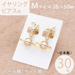 アクセサリー台紙 M(穴上) 無地 ピアス イヤリング用 35×50mm 30枚 2種 daishiyapro