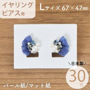 アクセサリー台紙 L横長(穴あり) 無地 ピアス イヤリング用 67×47mm 30枚 2種 daishiyapro