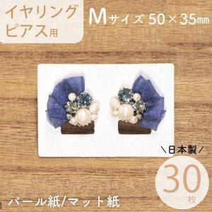 アクセサリー台紙 M横長(穴あり) 無地 ピアス イヤリング用 50×35mm 30枚 2種 daishiyapro