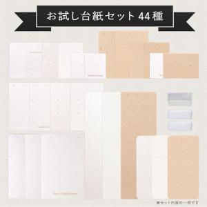 【基本お試し サンプルセット】 台紙・フック・スポンジ・OPP袋 計44種 A013 daishiyapro