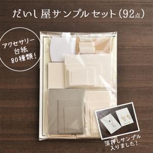 【合計87点 サンプルセット】だいし屋オールスター!台紙73種 フック スポンジ OPP袋 A031 daishiyapro