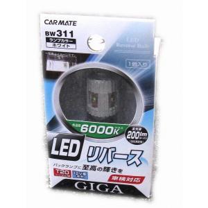 カーメイト LEDリバース(バックランプ用LEDバルブ) 6000K 200ルクス T20シングル 12V車用 車検対応 純白光 BW311|daisho-2