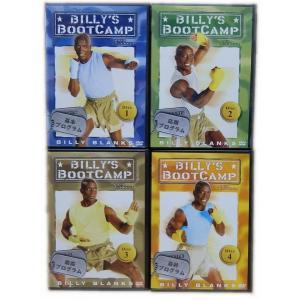 【中古】ビリーズブートキャンプ DVD 全4枚 日本語字幕版 正規品