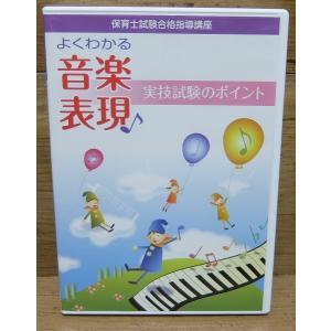 【中古】ユーキャン 保育士 実技試験のポイント 音楽表現