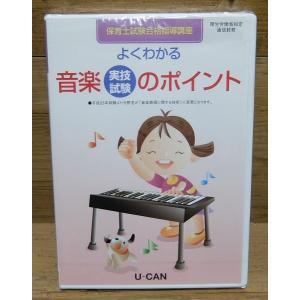 【未開封】ユーキャン 保育士 よくわかる音楽実技試験のポイント